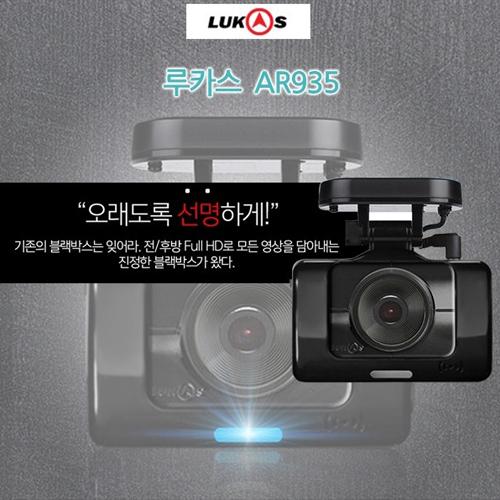 루카스 3.5인치 풀터치LCD 2채널(FHD+FHD) 블랙박스 AR935 32G
